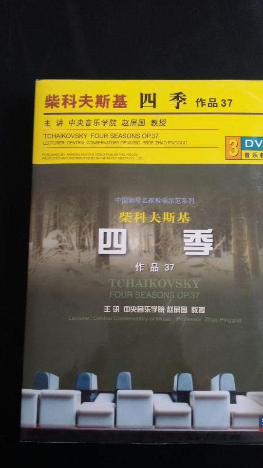 柴可夫斯基 四季  DVD