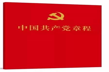 《中国共产党章程》
