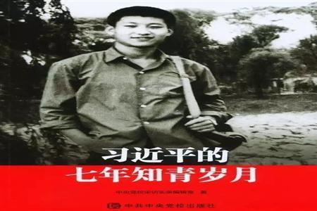 《习近平的七年知青岁月》