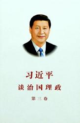 《习近平谈治国理政》第三卷
