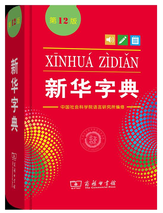 新华字典(第12版)(双色本)