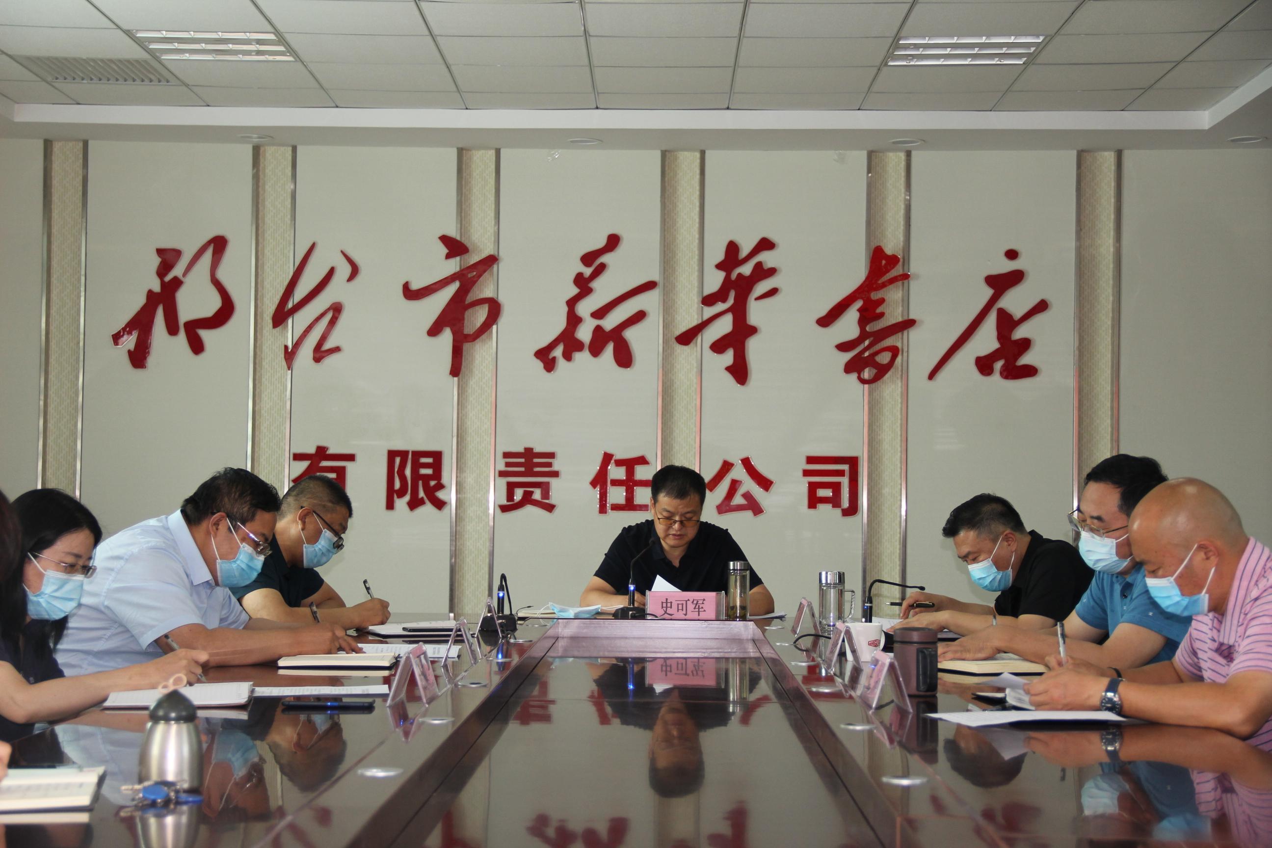 邢台市店:项目化实施重点工作 推进高质量赶超发展